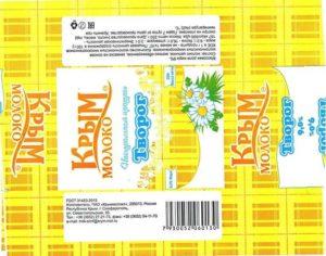 Творог в линкавере для бренда «Крым Молоко»