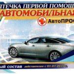 Наклейка для автоаптечки