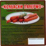 Наклейки на колбаски